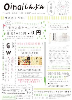 4月oinai-しんぶん.jpg