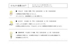 03_tachiyori.jpg