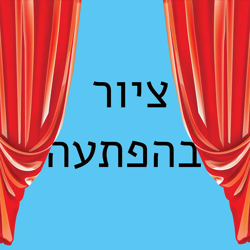 ציור בהפתעה 13/06/20