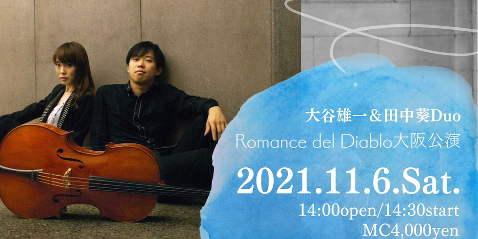 大谷雄一&田中葵/Duo Romance del Diablo