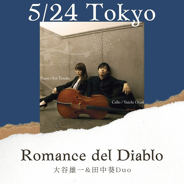 大谷雄一&田中葵Duo 5/24@早稲田