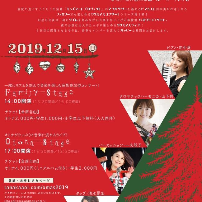 """クリスマスコンサート""""17時Otona Stage"""""""