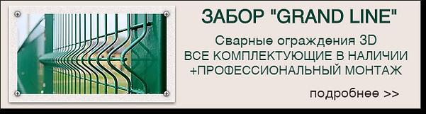 заборы гранд-лайн в новосибирске