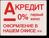 сайдинг в кредит в новосибирске