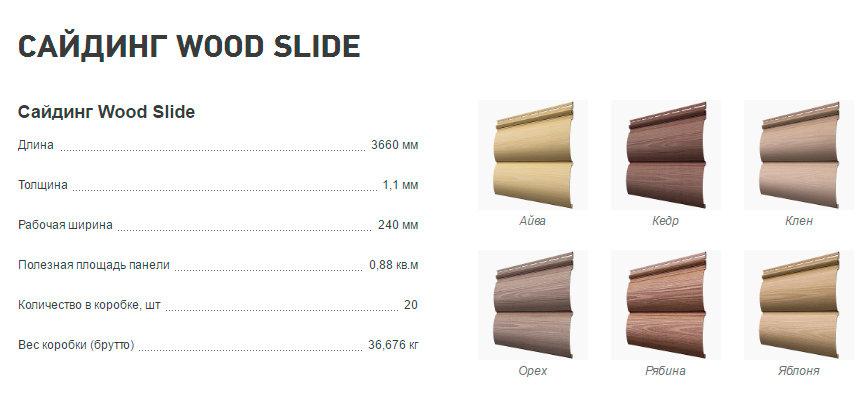 Сайдинг Wood Slide Docke
