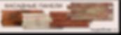 цокольный сайдинг, фасадные панели, альта-профиль, дёке