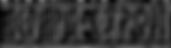 Сайдинг цокольный и фасадный, siding, евроштакетник, сетка рабица, профнастил, металлочерепица
