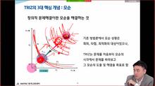 알앤비디파트너스(국제트리즈협회 한국교육센터), TRIZ 온라인 교육서비스 개시