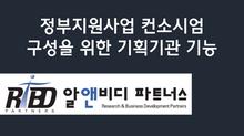 """중소벤처기업부 제품서비스기술개발사업  """"기획 기관"""" 참여"""