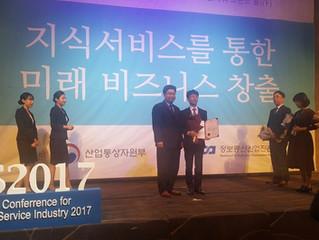 알앤비디파트너스, 2017 지식서비스대상 수상