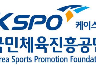 중소스포츠기업 비즈니스 지원사업 5년 연속 수행기관 선정