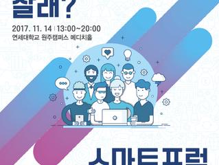 신민수대표, 2017 헬로스타트업 컨퍼런스 기조연설