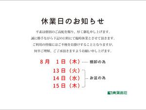 2019/08 臨時休業日のお知らせ
