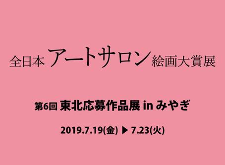 全日本アートサロン絵画大賞 東北応募作品展in宮城