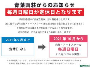 【10月より】定休日設定のお知らせ