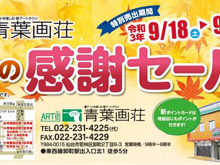 9/18(土)~9/26(日)  秋の感謝セール!
