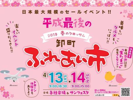 春のクロッサム 卸町ふれあい市(2019/4/13、4/14)
