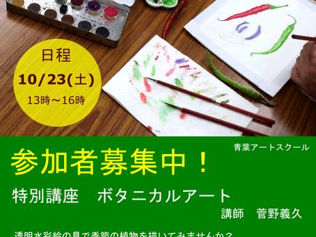[10/23]特別講座 ボタニカルアート