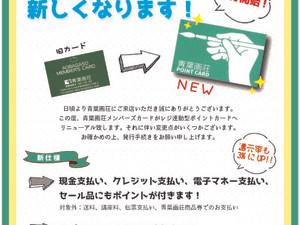 【NEW】ポイントカードが新しくなります!