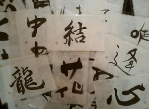 1/3、1/4 書画・大塚耕志郎 特別講座「画材屋さんで作る自由な書き初め」