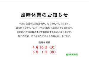 臨時休業のお知らせ 2019/4/30・5/1
