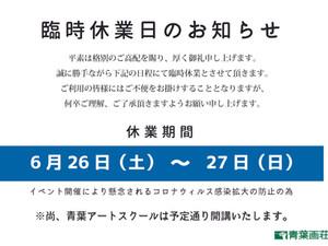 6/26,27  臨時休業のお知らせ