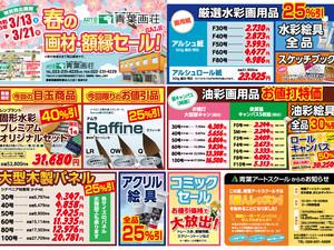 春の画材・額縁セール!! 3/13~3/21