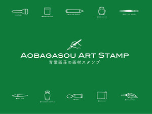 【NEW】青葉画荘の画材スタンプ