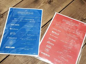 【NEW】青葉画荘のお試水彩紙パック