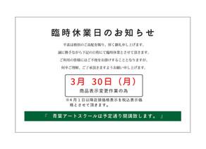 [臨時休業のお知らせ]2020年3月30日(月)