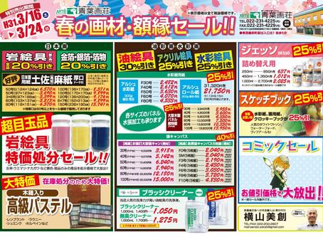 春の画材・額縁・公募展応援セール!! 3/16~3/24