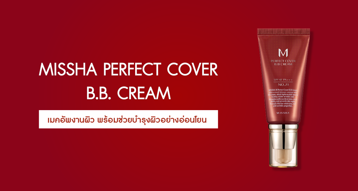 BB M Perfect Cover