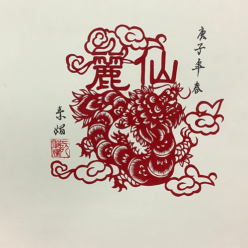 The Year of the Dragon - Emma