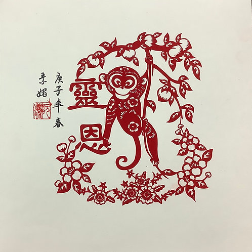 The Year of the Monkey - Grace