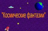космос фантазии.jpg