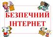 безпечний інтернет.png