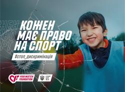 Постеры_2_football_scrolling