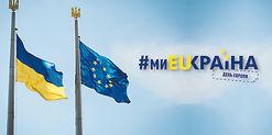Poster Den Єvropi 1.jpg