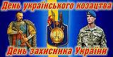 захисник України.jpg