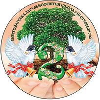 герб новый эмблема.jpg