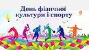 fizuchnoyi-kultury.png