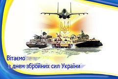 збройні сили України.jpg