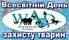 захист тварин.png