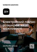 Постер 2. А4.jpg