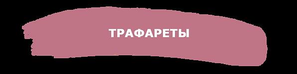 творческая каморка_ТРАФАРЕТЫ.png