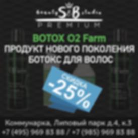 SBP_Botox_O2_farm_25%_02.2020-02.png