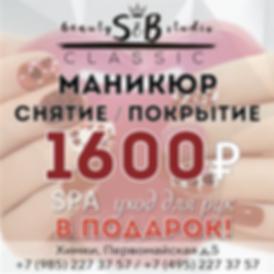 SBC_manik_02.2020-02.png