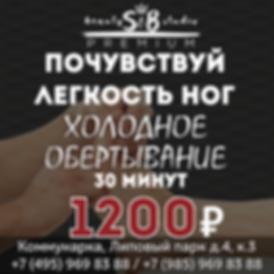 SBP_Massage_nog_02.2020-02.png