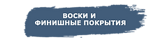 творческая каморка_ВОСКИ И ФИНИШНЫЕ ПОКРЫ