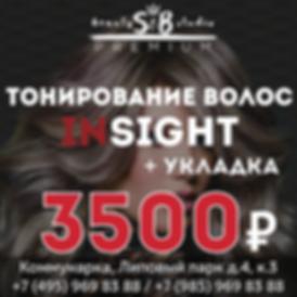 SPB_Ton+ukladka_02.2020-02.png